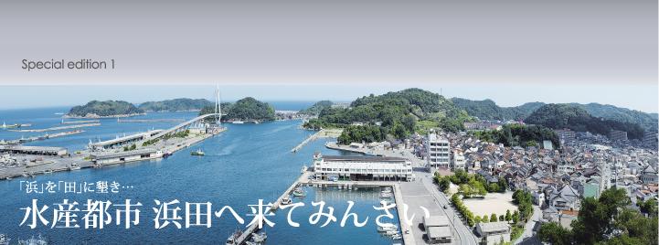 浜田市の紹介